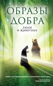 Владимир Ахтырский «Образы добра люди и животные»