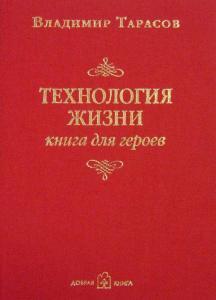 Владимир Тарасов «Технология жизни. Книга для героев»