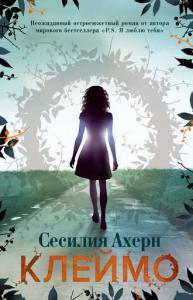 «Клеймо» Сесилия Ахерн