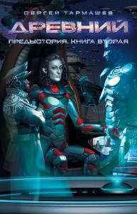 «Древний. Предыстория. Книга вторая» Сергей Тармашев