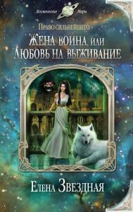 «Жена воина, или Любовь на выживание» Елена Звёздная