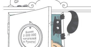 Евгений чеширко дневник домового читать онлайн