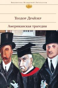 «Американская трагедия» Теодор Драйзер