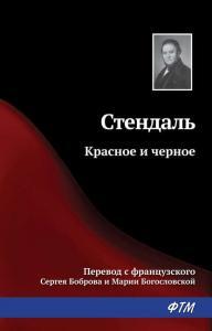 «Красное и черное» Фредерик Стендаль