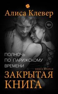 «Закрытая книга» Алиса Клевер