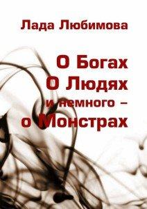 22126502_cover-elektronnaya-kniga-lada-lubimova-o-bogah-o-ludyah-i-nemnogo-o-monstrah