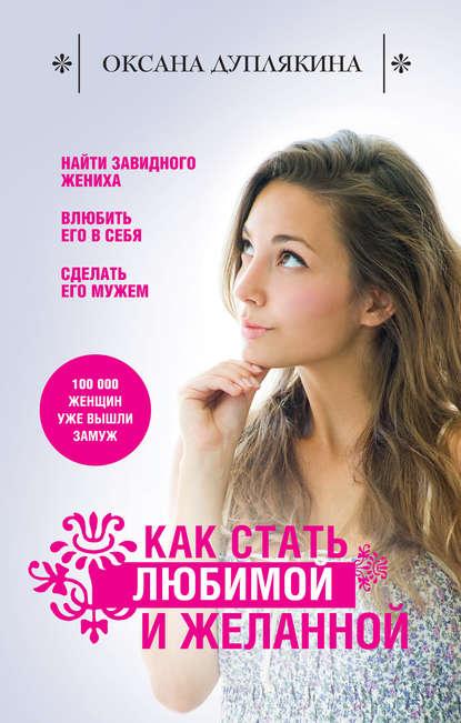 «Как стать любимой и желанной» Оксана Дуплякина