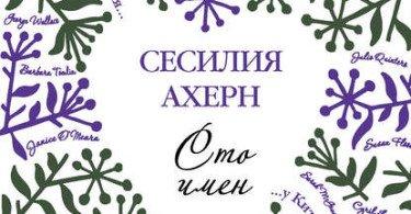 «Сто имен» Сесилия Ахерн