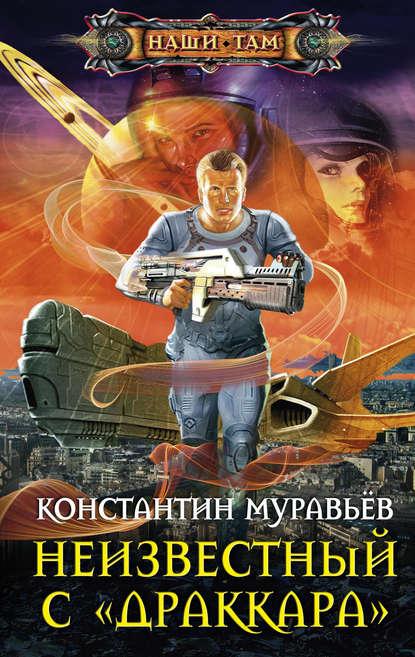 Неизвестный с «Драккара» Константин Муравьев