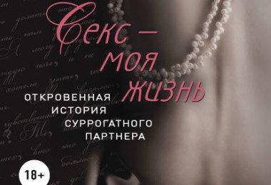«Секс – моя жизнь. Откровенная история суррогатного партнера» Лорна Гарано, Шерил Грин