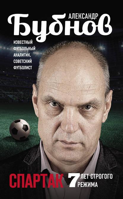 «Спартак: 7 лет строгого режима» Александр Бубнов