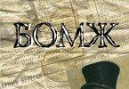 «Бомж» Михаил Веллер