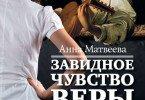 Анна Матвеева «Завидное чувство Веры Стениной»