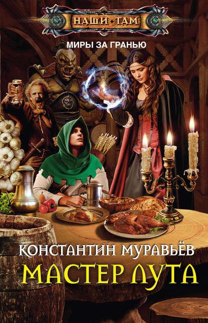«Мастер лута» Константин Муравьев