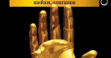 «Богачи. Фараоны, магнаты, шейхи, олигархи» Джон Кампфнер