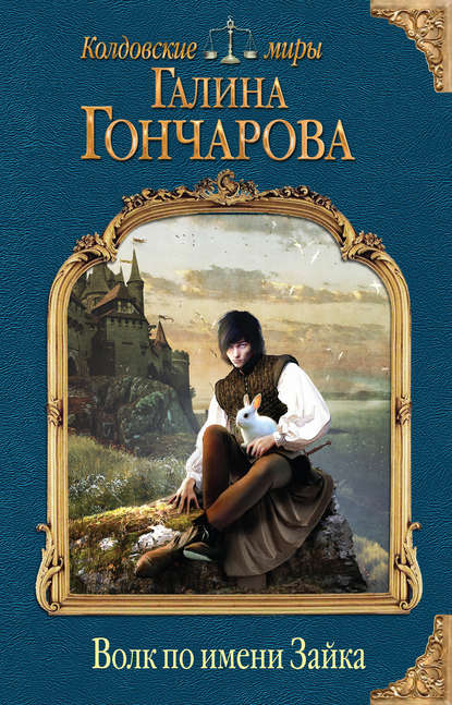«Волк по имени Зайка» Галина Гончарова