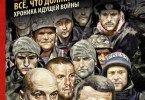 «Все, что должно разрешиться… Хроника идущей войны» Захар Прилепин