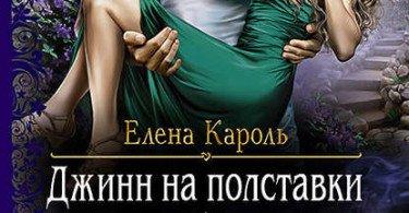 «Джинн на полставки» Елена Кароль