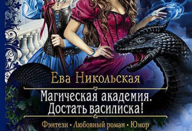 «Магическая академия. Достать василиска!» Ева Никольская