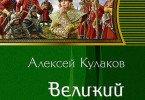 «Великий князь» Алексей Кулаков