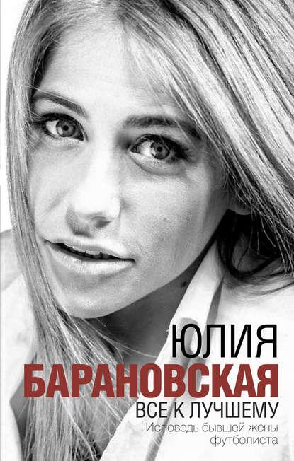 «Все к лучшему» Юлия Барановская