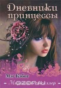 Дневники-принцессы