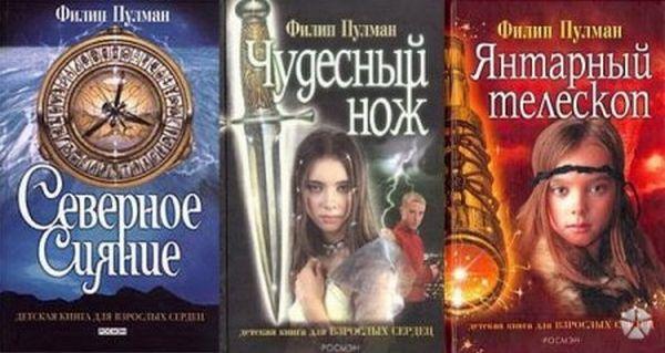 Тёмные начала (филип пулман) серия книг в правильном порядке: 3.