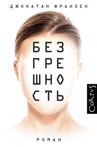 «Безгрешность» Джонатан Франзен