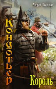 «Король» Андрей Посняков