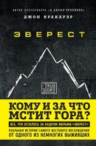 «Эверест. Кому и за что мстит гора?» Джон Кракауэр