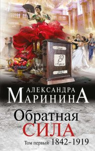 «Обратная сила. Том 1. 1842–1919» Александра Маринина
