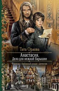 «Анастасия. Дело для нежной барышни» Тата Орлова