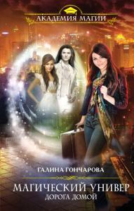 «Дорога домой» Галина Гончарова