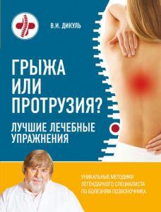 «Грыжа или протрузия? Лучшие лечебные упражнения» Валентин Дикуль