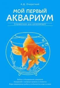 «Мой первый аквариум. Справочник для начинающих» А. Д. Очеретний