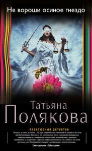 «Не вороши осиное гнездо» Татьяна Полякова