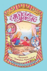 «Печенька, или История Красавицы» Жаклин Уилсон