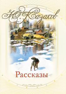 «Рассказы» Юрий Казаков