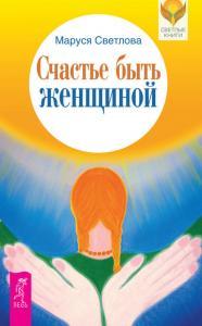 «Счастье быть женщиной» Маруся Светлова
