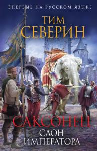 «Слон императора» Тим Северин