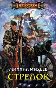 «Стрелок» Михаил Михеев