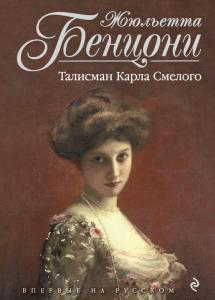«Талисман Карла Смелого» Жюльетта Бенцони