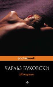 «Женщины» Чарльз Буковски