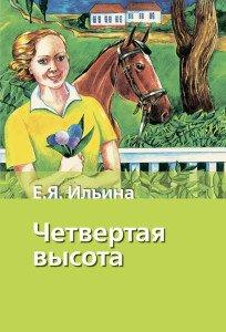«Четвертая высота» Елена Ильина
