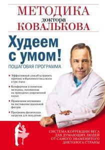 «Худеем с умом! Методика доктора Ковалькова» Алексей Ковальков