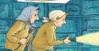 Сказка про голубя читать