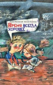 «Время всегда хорошее» Евгения Пастернак, Андрей Жвалевский