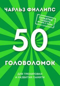 «50 головоломок для тренировки и развития памяти» Марина Туровская