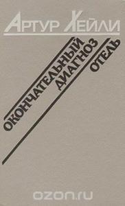 «Отель. Окончательный диагноз» Артур Хейли