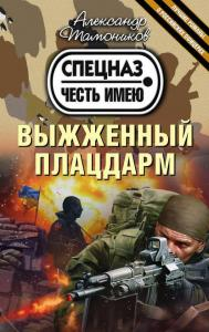 «Выжженный плацдарм» Александр Тамоников